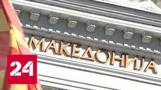 Для ЕС и НАТО Македонии не хватало только имени - Россия 24
