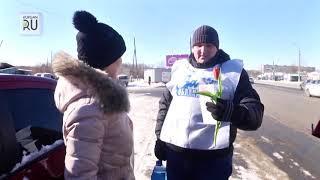 «Цветочные патрули»: сотрудники ДПС поздравили курганских автоледи с праздником