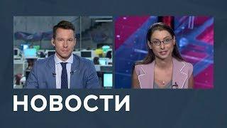 Майк Помпео в КНДР и снос советских памятников в Польше. Новости RTVI