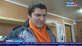 В Устьянском районе завершилась патриотическая смена