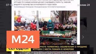 Неизвестные продают цветы и игрушки с места трагедии в Кемерово - Москва 24