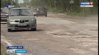 На ремонт региональных дорог в Марий Эл необходимо 59 миллиардов рублей