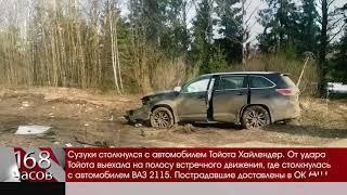 На автодороге Ростов Иваново Нижний Новгород, в Ивановском районе, произошло ДТП