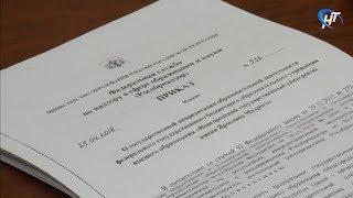 НовГУ не получил аккредитацию по 16 направлениям магистратуры, аспирантуры и ординатуры