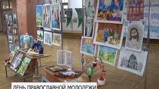 В Белгороде отметили День православной молодёжи