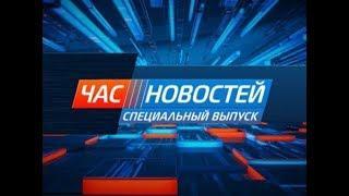 Выборы губернатора Омской области - 2018. Оперативная информация. Спецвыпуск 20:30.