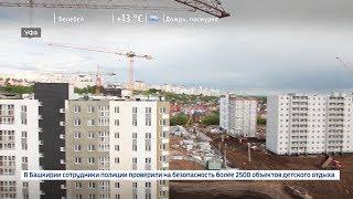 Фонд развития жилищного строительства Башкортостана продолжает возведение двух жилых микрорайонов