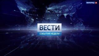 Вести-Волгоград. События недели. 27.05.18