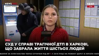 Судебное заседание в деле о трагическом ДТП в Харькове назначен на первое марта 27.02.18