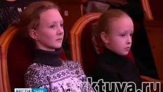 Вести Тыва 26 02 2018