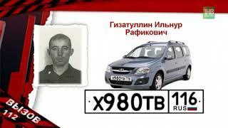 Внимание, розыск! В Татарстане ищут без вести пропавшего Гизатуллина Ильнура Рафиковича - ТНВ