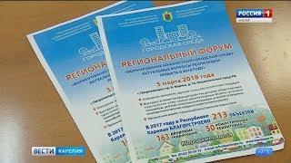 В Петрозаводске пройдет форум, посвященный проекту «Комфортная городская среда»