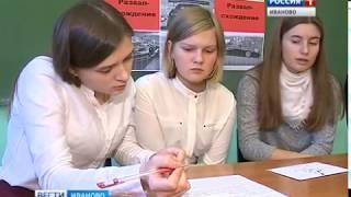Необычный квест помог ивановским школьникам лучше познакомить с культурой Белоруссии