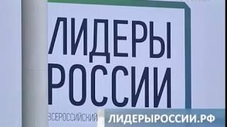 """Женщины-руководители из Самары участвуют в конкурсе """"Лидеры России"""""""