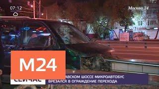 Двое детей пострадали в ДТП на Варшавском шоссе - Москва 24