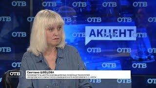 """""""Акцент с Евгением Ениным"""": Светлана Швецова"""
