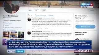 Пензенский губернатор выразил соболезнования родственникам погибших в Кемерово