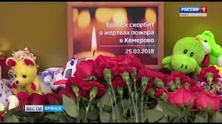 День траура в Брянске на Площади партизан