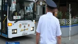 Скрытые проверки: как на Дону следят за соблюдением правил ПДД водителями пассажирского транспорта