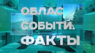 """Программа - """" Область, события, факты № 163"""""""