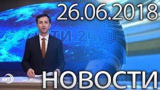 Новости Дагестан за 26.06.2018 год
