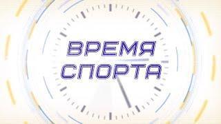 Время спорта. Выпуск 03.08.2018