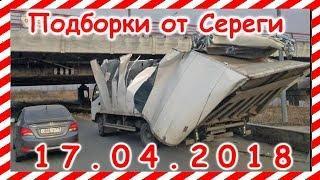 Подборка дтп сегодня 17.04.2018 на видеорегистратор Апрель 2018