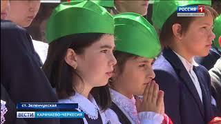 В станице Зеленчукской отметили День пионерии