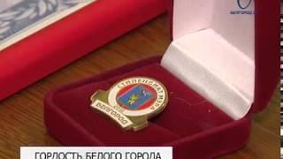 Сто одаренных школьников стали стипендиатами мэра Белгорода