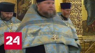 В России отмечают праздник в честь Казанской иконы Божией Матери - Россия 24