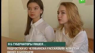 Подростки из Челябинска рассказали, кем себя видят в будущем