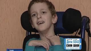 10-летний Вова Катаев нуждается в срочной помощи жителей Дона
