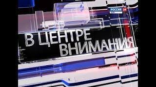 """""""В центре внимания"""". Эфир от 26.11.18"""