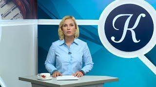 Новости культуры - 27.07.18