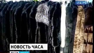 Иркутская таможня арестовала партию китайских шуб