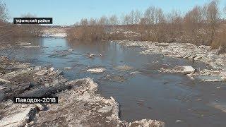 Талые воды подтопили несколько районов Башкирии