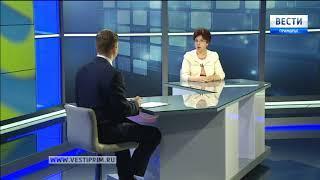 «Вести: Приморье. Интервью»: Готово ли Приморье к грядущему ЕГЭ?