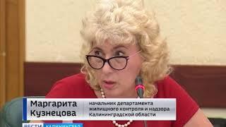 Калининграде от газа отключили150 квартир в 17 жилых домах