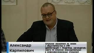 заседание горсовета по вопросам межнациональных отношений