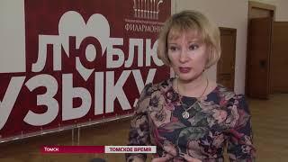 Томск присоединился ко всероссийской акции «Поющая площадь»