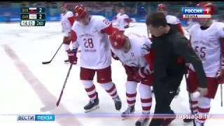 Российские хоккеисты проиграли в стартовом матче на Олимпийских играх