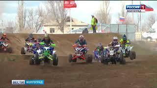 В Волгограде прошли соревнования по мотокроссу