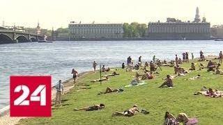 Теплее, чем летом: в середине мая жители Санкт-Петербурга устремились на пляжи - Россия 24