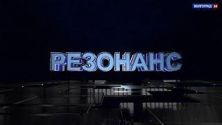Резонанс. Предприятия-банкроты: реалии и перспективы 27.09.18