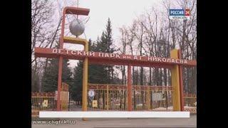 Парк имени Андрияна Николаева готовится к открытию сезона