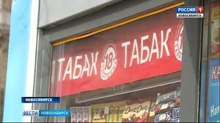 Предприниматели продают сигареты рядом с новосибирскими школами
