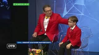 Юбилей Марчевского