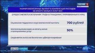 """Карельские парламентарии намерены сохранить """"северные льготы"""""""