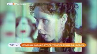 1988 год. День профилактики в Детской городской больнице №1 Ижевска