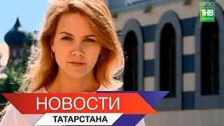 Новости Татарстана 30/07/18 ТНВ